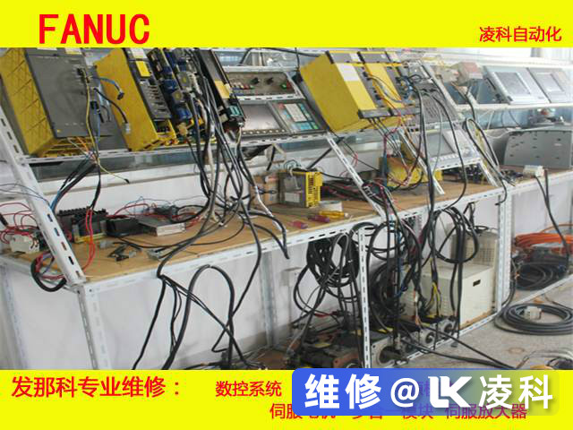 FANUC维修中心服务项目