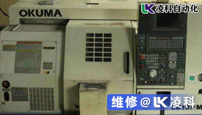 OKUMA数控系统维修