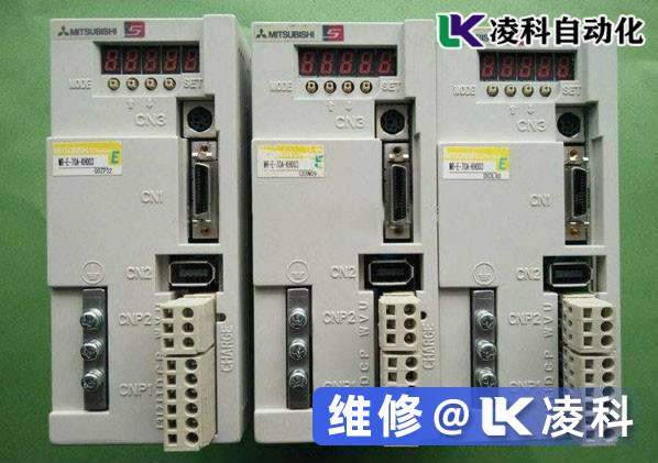 三菱伺服驱动器维修